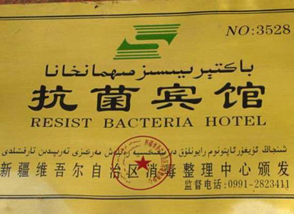 10 misslyckade hotellnamn